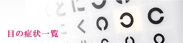 目の症状一覧